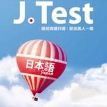 什麼(me)是J-test考試?